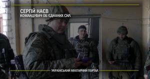 Сергій Наєв – командувач Об'єднаних сил
