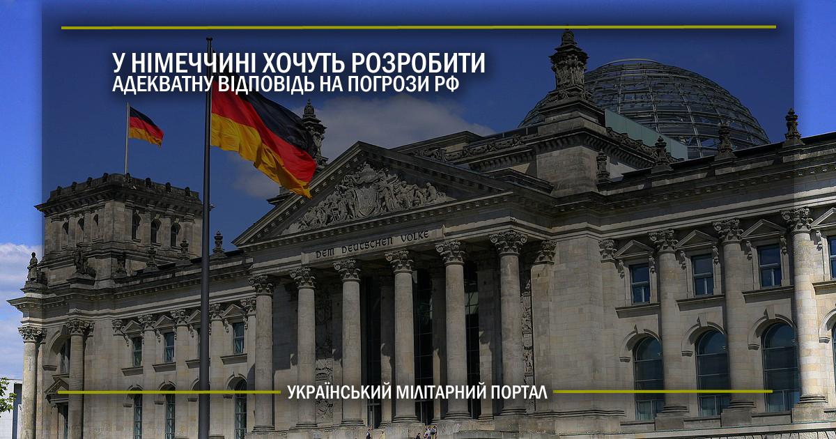 У Німеччині хочуть розробити адекватну відповідь на погрози РФ
