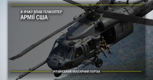 В Іраку впав гелікоптер армії США