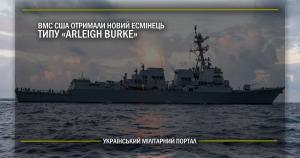 ВМС США отримали новий есмінець типу Arleigh Burke