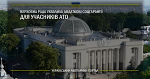 Верховна Рада ухвалила додаткові соцгарантії для учасників АТО