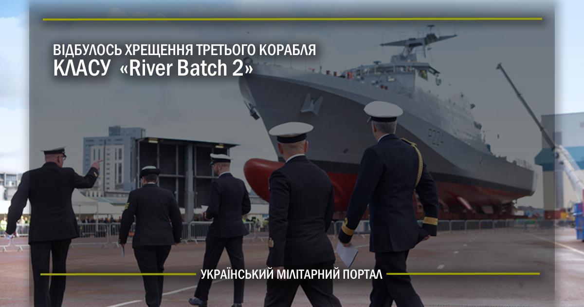 Відбулось хрещення третього корабля класу River Batch 2