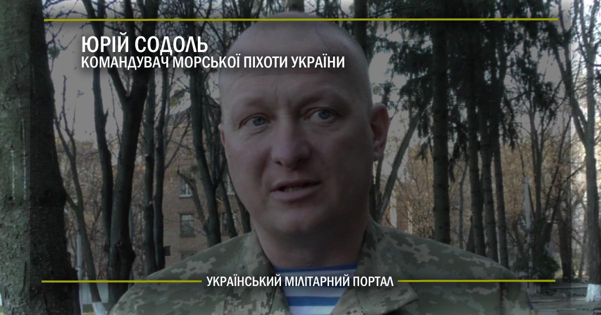 Юрій Содоль – командувач морської піхоти