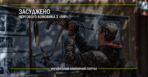 """Засуджено чергового бойовика з """"ЛНР"""""""