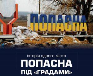 """Історія одного міста. Попасна під """"Градами"""""""