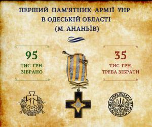 Долучайтесь до спорудження першого пам'ятника Армії УНР на Одещині!