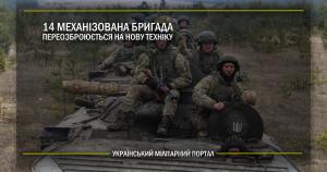 14 механізована бригада переозброюється на нову техніку