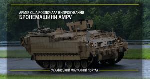 Армія США розпочала випробування бронемашини AMPV
