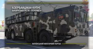 """Азербайджан купує білоруську РСЗВ """"Полонез"""""""