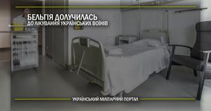 Бельгія долучилась до лікування українських воїнів