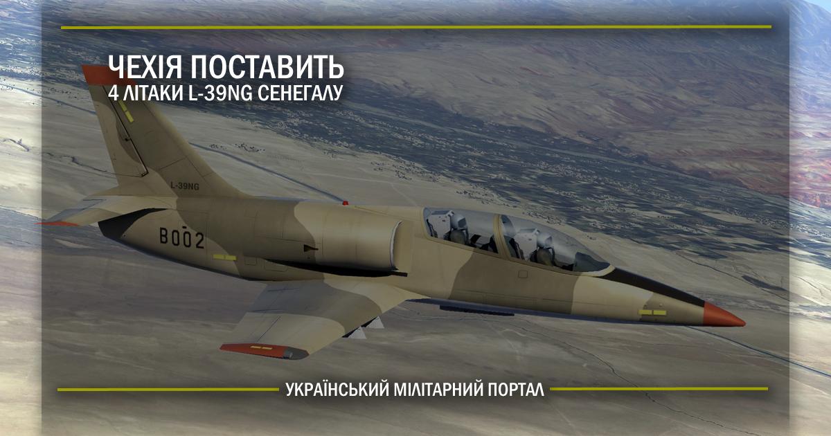 Чехія поставить 4 літаки L-39NG Сенегалу