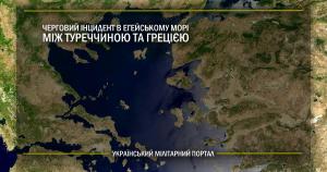 Черговий інцидент в Егейському морі між Туреччиною та Грецією