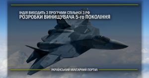Індія виходить з програми спільної з РФ розробки винищувача 5-го покоління