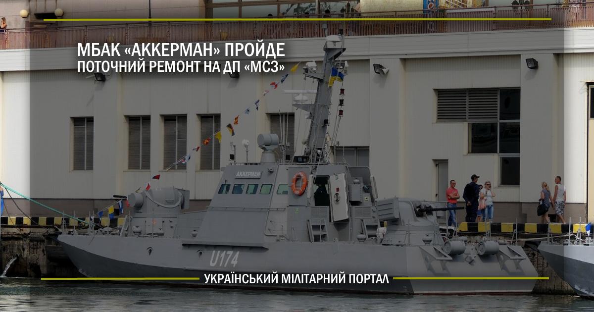 МБАК «Аккерман» пройде поточний ремонт на ДП «Миколаївський суднобудівний завод»