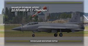Малайзія проявляє інтерес до літаків JF-17 Thunder