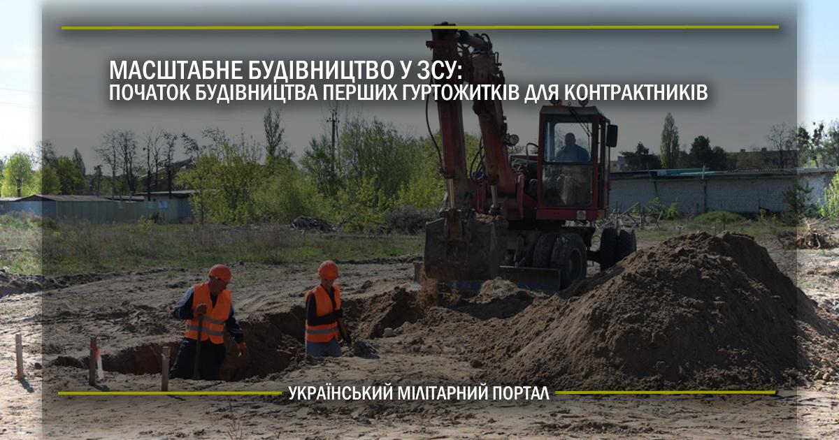 Масштабне будівництво у ЗСУ: початок будівництва перших гуртожитків для контрактників