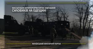 Масштабні антитерористичні навчання силовиків на Одещині