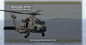 Мексика купує гелікоптери MH-60R