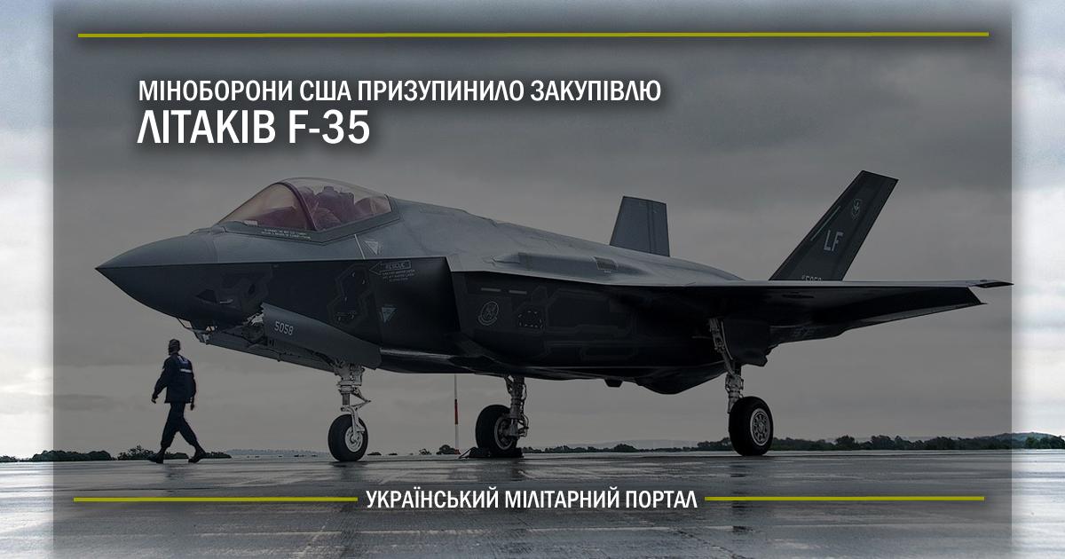 Міноборони США призупинило закупівлю літаків F-35