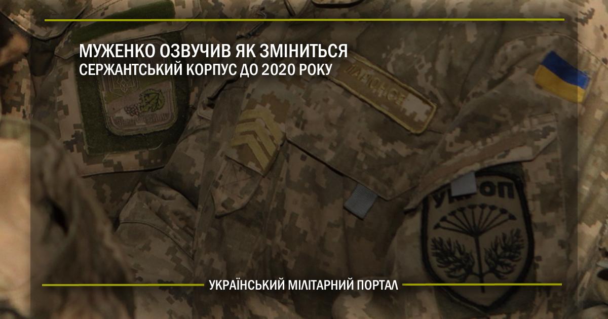Муженко озвучив як зміниться сержантський корпус до 2020 року