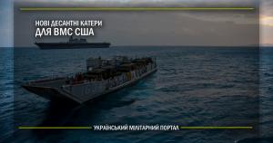 Нові десантні катери для  ВМС США