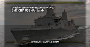 Офіційна церемонія введення до складу ВМС США USS«Portland»