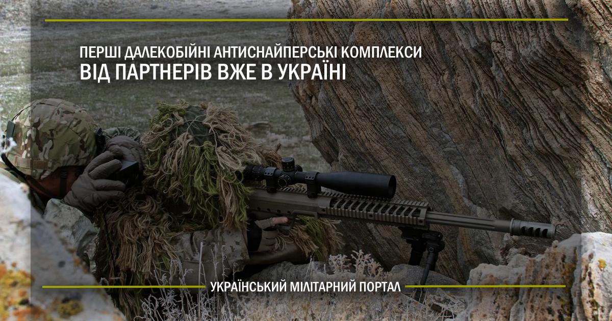 Перші далекобійні антиснайперські комплекси від партнерів вже в Україні