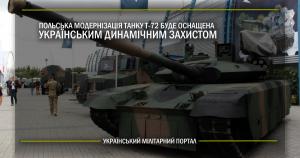 Польська модернізація танку Т-72 буде оснащена українським динамічним захистом