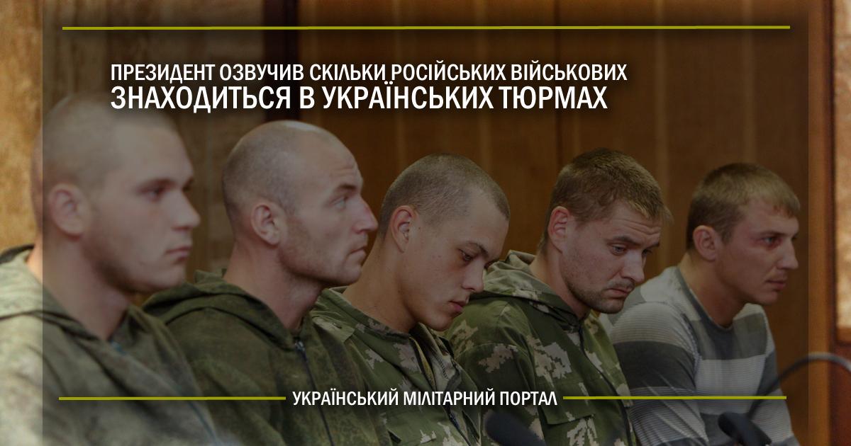Президент озвучив скільки російських військових знаходиться в українських тюрмах