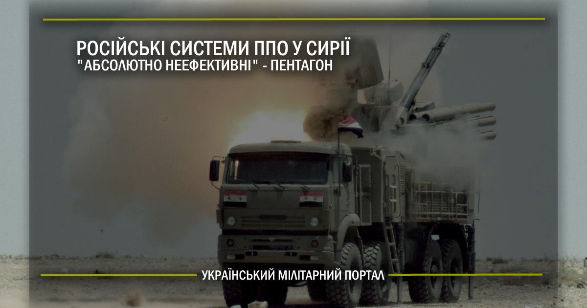 """Російські системи ППО у Сирії """"абсолютно неефективні"""" – Пентагон"""