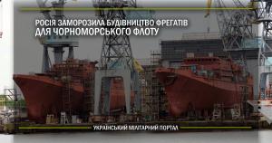 Росія заморозила будівництво фрегатів для Чорноморського флоту