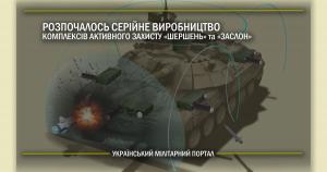 """Розпочалось серійне виробництво комплексів активного захисту """"Шершень"""" та """"Заслон"""""""