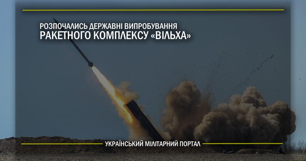 Розпочалися державні випробування ракетного комплексу «Вільха»