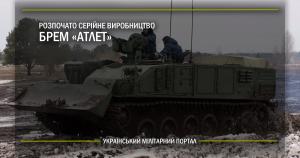 """Розпочато серійне виробництво БРЕМ """"Атлет"""" (відео)"""