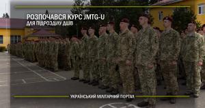 Розпочався курс JMTG-U для підрозділу ДШВ