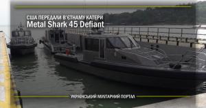 США передали В'єтнаму катери Metal Shark 45 Defiant