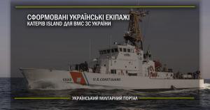 Сформовані українські екіпажі катерів Island для ВМС ЗС України
