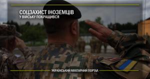 Соцзахист іноземців у війську покращився