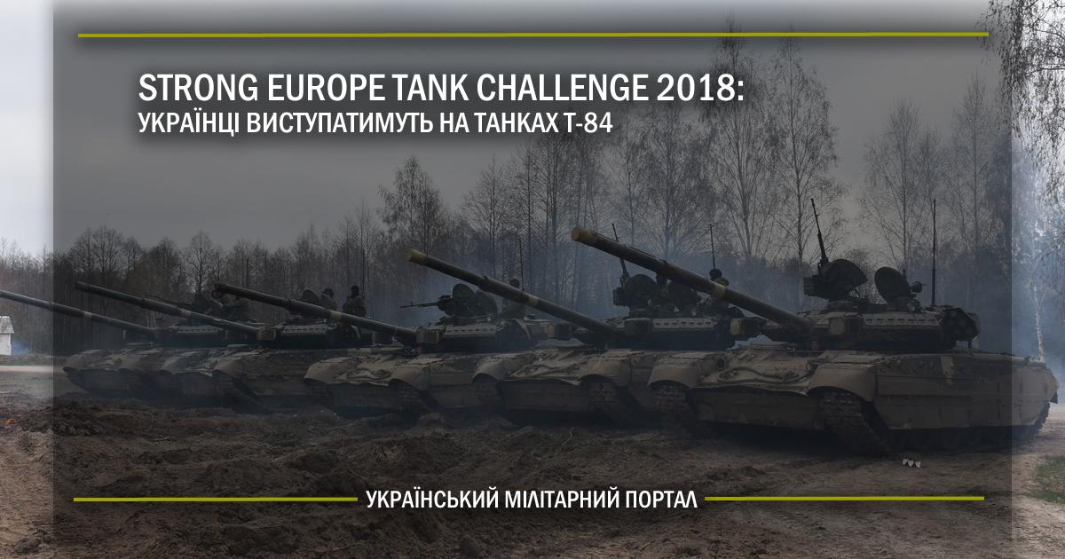 Strong Europe Tank Challenge 2018 – українці виступатимуть на танках Т-84