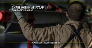 Сирія: новий ракетний удар по авіабазі Шайрат