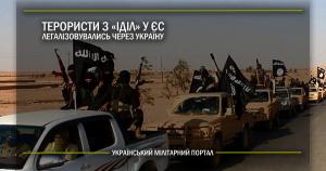 """Терористи з """"ІДІЛ"""" у ЄС легалізовувались через Україну"""