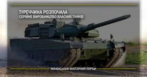 Туреччина розпочала серійне виробництво власних танків
