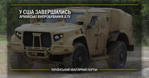 У США завершились армійські випробування JLTV