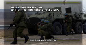 """Україна готова надати коридор для виведення військ РФ з """"ПМР"""""""