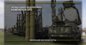 Україна планує модернізувати комплекси ПРО