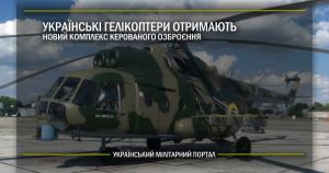Українські гелікоптери отримають новий комплекс керованого озброєння