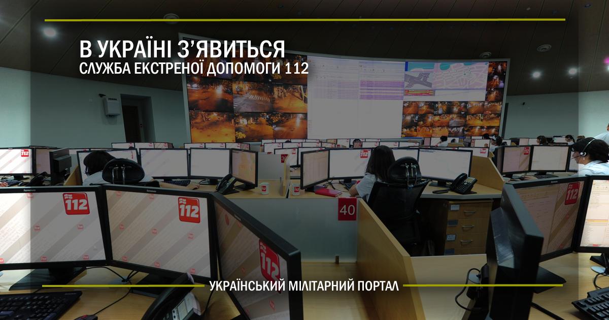 В Україні з'явиться служба екстреної допомоги 112