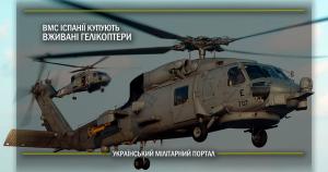 ВМС Іспанії купують вживані гелікоптери