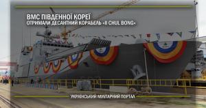 ВМС Південної Кореї отримали десантний корабель II Chul Bong
