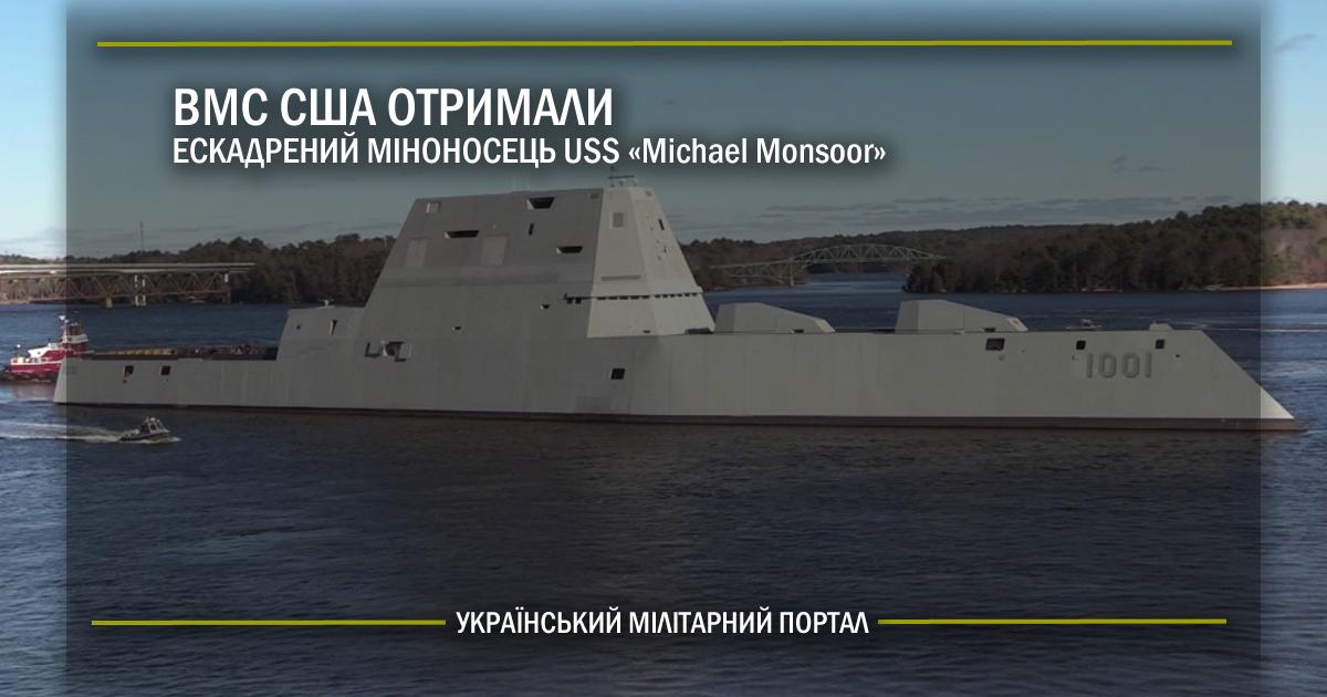 ВМС США отримали ескадрений міноносець USS «Michael Monsoor»